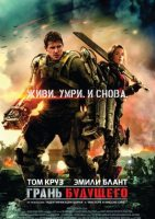 wpid-1191_edgeoftomorrow.jpg