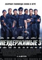 wpid-1217_expendables3.jpg
