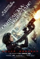 wpid-23_residentevilretribution.jpg