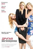 wpid-444_otherwoman.jpg
