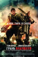 wpid-466_edgeoftomorrow.jpg