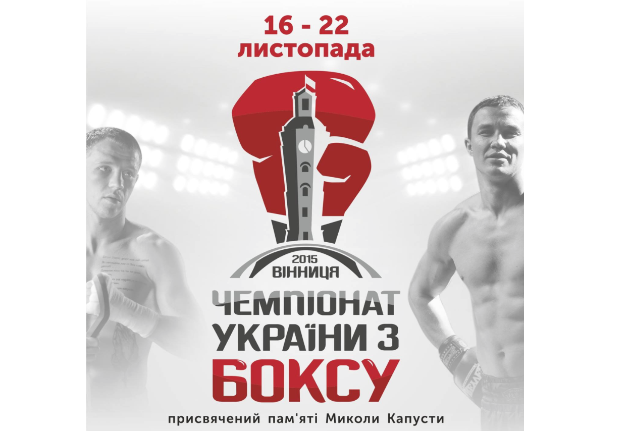 boxing ukrtaine
