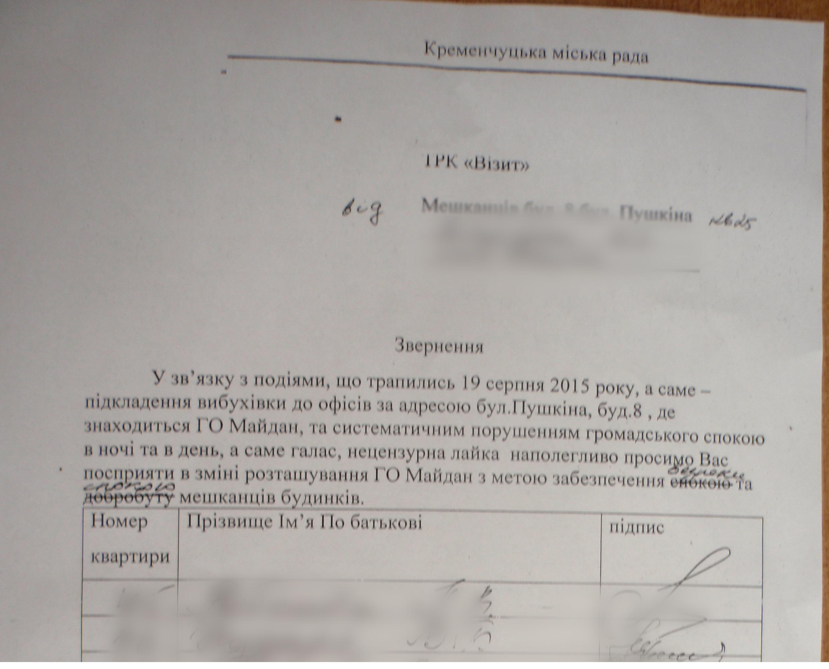 Жильцы против опасного соседства с ОО «Майдан»