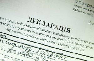 wpid-133000_podatkova_deklaraciya2.jpg