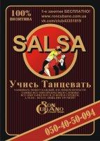 wpid-545_afisha_salsa.jpg