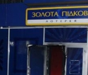 779860-na-kamyanetskiy-zgorila-lotereya-zolota-pidkova-kazhut-yiyi-pidpalili