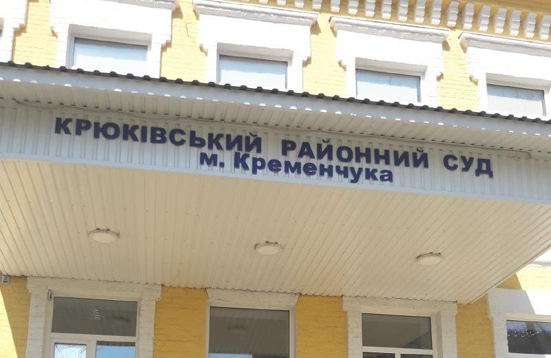 krukivskiy-raisud