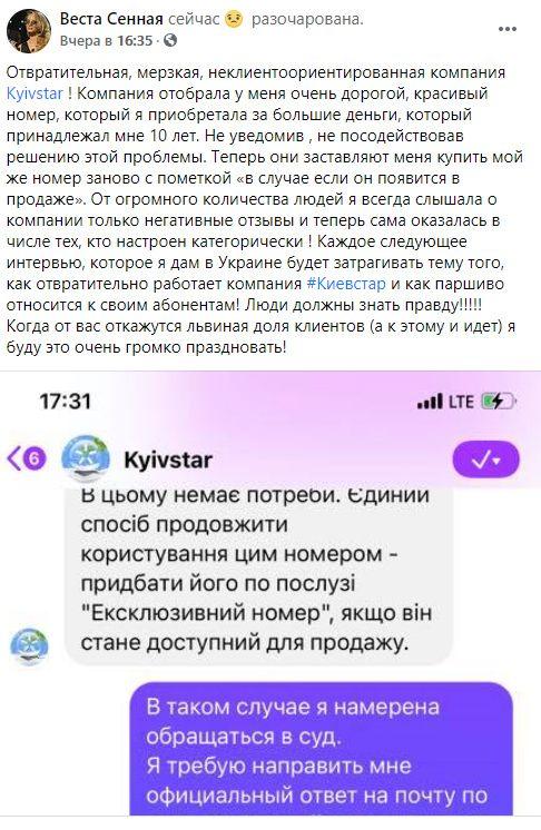 веста