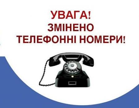 телефонии